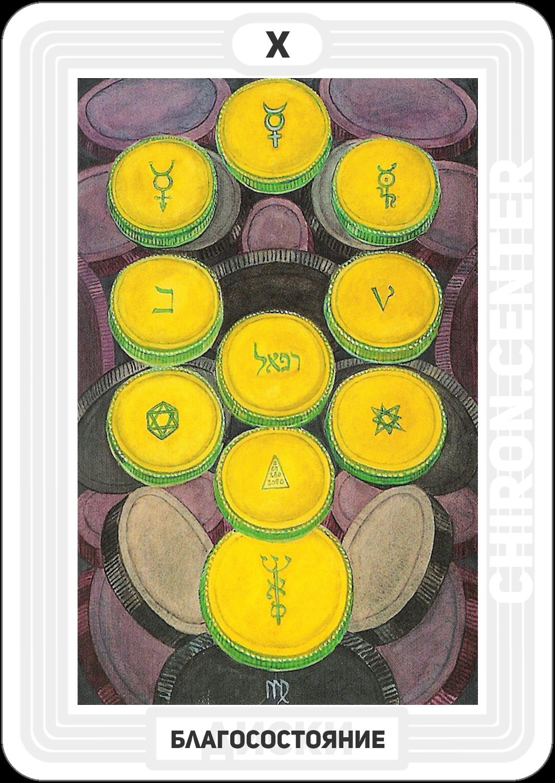 Древо жизни: Малькут (начало) в мире земли — материальное удовлетворение (золотая клетка). Астрологическое значение: Меркурий в Деве. Аналогии: богатый Мидас, который с помощью Диониса научился превращать в золото всё, до чего дотрагивался. Однако впоследствии царь с ужасом обнаружил, что даже еда, которую он начинает есть, превращается в золото.