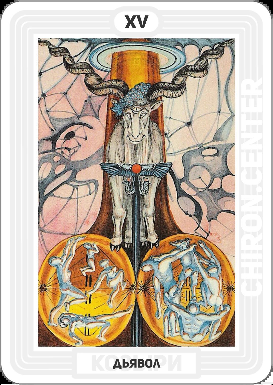Путь на Древе Жизни: от Тиферет к Ход — попадание в зависимость от структры (Ход). Числовое значение: 15 — число полной луны (пятнадцатое число месяца). Астрологическое значение: Козерог (творческая энергия в ее самом материальном, мужском проявлении).