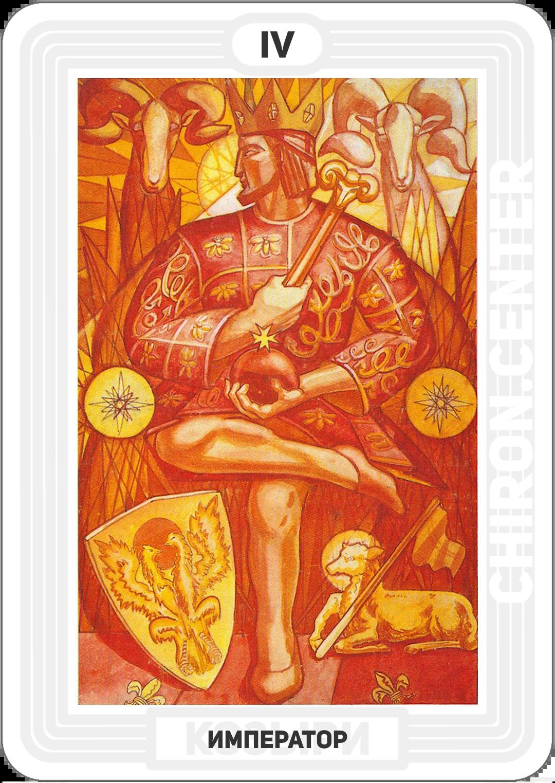 Император символизирует высшую власть и является архетипом отца как доброго, так и злого. Он активен, прямолинеен и постоянно желает расширить свои владения. Его глубинная суть выражается в четкости, систематичности и идеальном порядке.