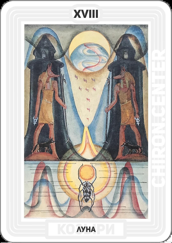 Путь на Древе Жизни:  Соединение Нецаха с Малькутом. Земная сефира Нецах соединяется с Малькутом, в котором физически воплощаются все высшие формы.  Числовое значение: 18 — лунные и солнечные затмения происходят каждые восемнадцать лет.