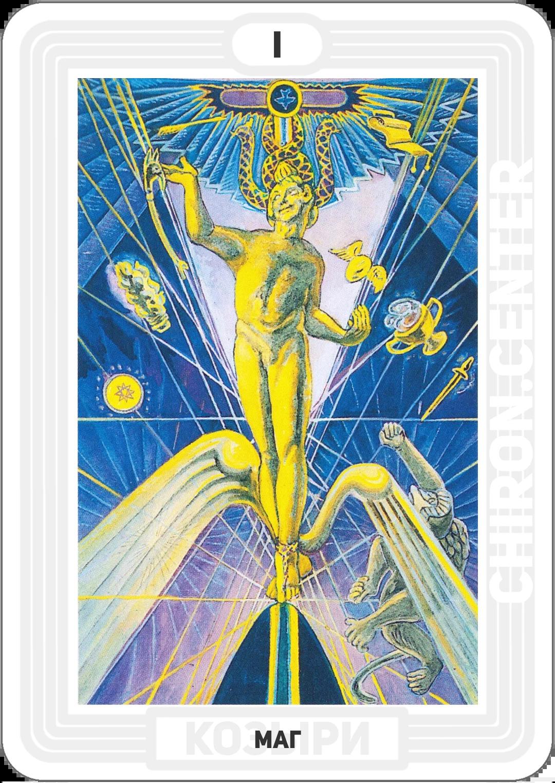 Маг является посредником между физическим существованием и Богом. Помимо Гермеса, Кроули видел в образе Мага Иисуса Христа — сына Божьего. Эта карта представляет собой Мудрость, Волю, Слово, Логос, посредством которого был сотворен мир.
