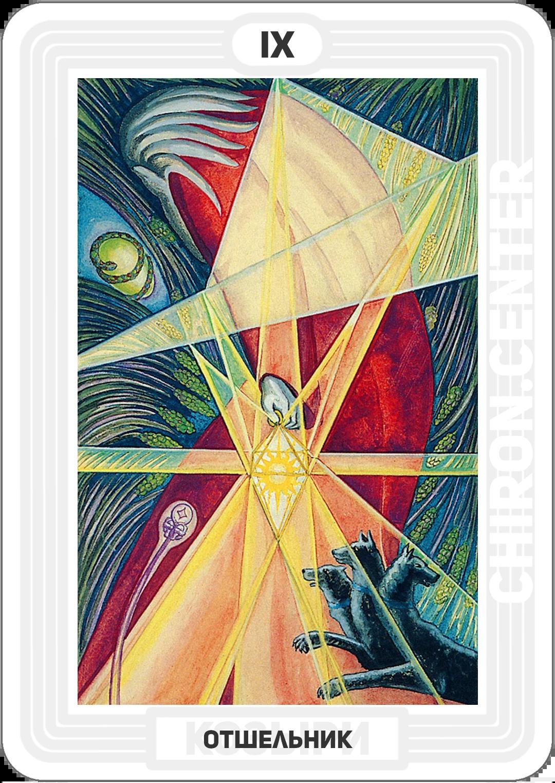 Буква Йод соответствует аркану Отшельник. Это первая буква Тетраграмматона и символизирует Отца (Отец — мудрость). В физическом мире его представителем выступает сперматазоид, который мы видим в левом углу карты.
