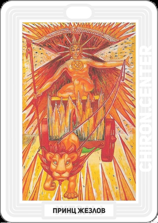 Астрологическое значение: 20° Рака - 20° Льва. Аналогии: Ясон и золотое руно. Кадм и семя дракона. Геркулес и немейский лев.