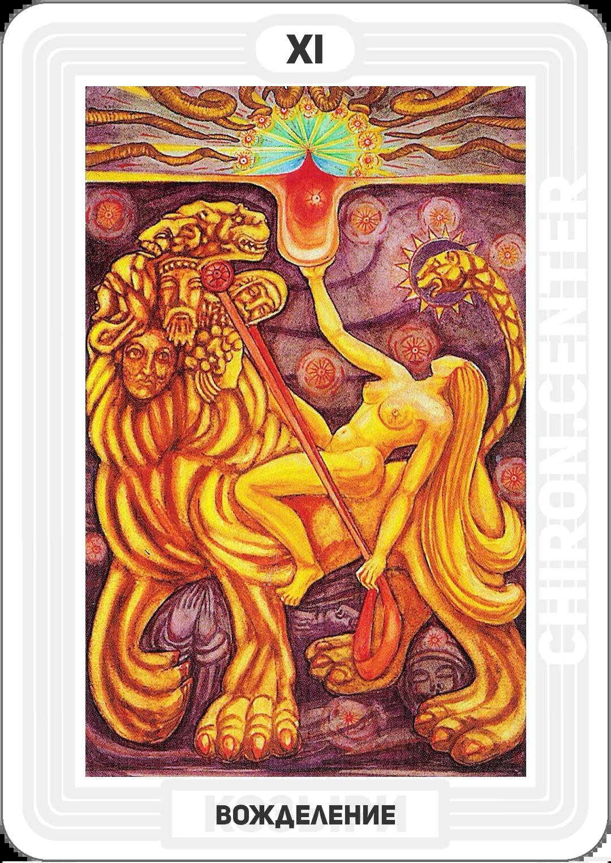 В других колодах этот аркан называется Сила. Однако, это не сила в ее традиционном проявлении. Это радость от применения и укрощения этой силы. А укрощена она любовью. Скорее даже, она уравновешена любовью.