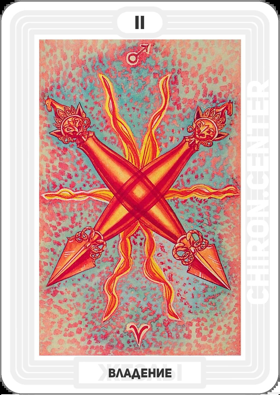 Древо жизни: Хокма (энергия) в мире огня — спонтанное волеизъявление. Астрологическое значение: Марс в Овне. Аналогии: изгнание из рая.