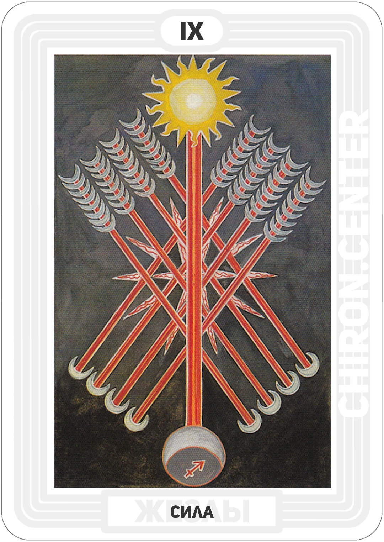 Древо жизни: Йесод (отражение) в мире огня — духовный огонь как символ эмоционального изобилия. Астрологическое значение: Луна в Стрельце. Аналогии: огонь Святого Духа или звезда Вифлеема как символ полного удовлетворения и счастья.