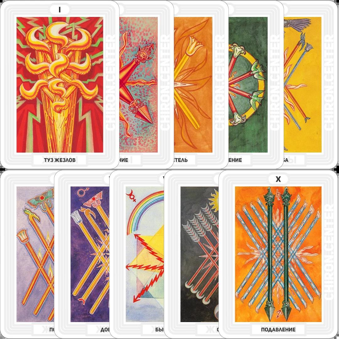 Жезлы в Таро представляют собой элемент  огня. Это творческая, активная энергия с присущими ей качествами. Именно различные аспекты, состояния и качества этой энергии  в нас самих и в окружающем нас мире отражают карты данной масти в колоде Таро Тота.